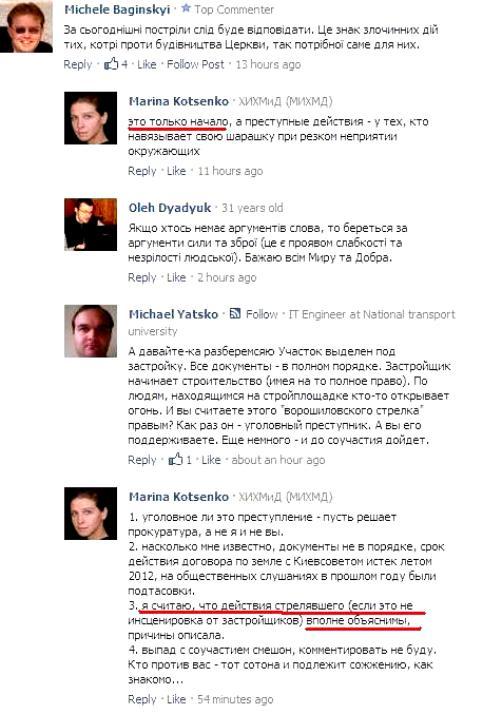 Скриншот дискусії у соціальній мережі Facebook