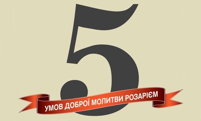 5 умов доброї молитви Розарієм