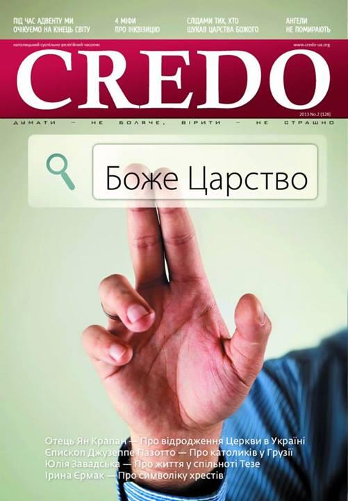CREDO №2 (128) 2013