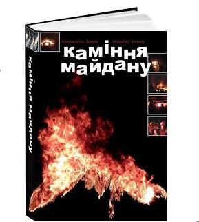 Каміння Майдану
