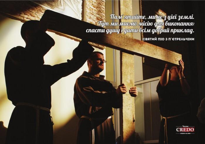 богопосвячені (3)