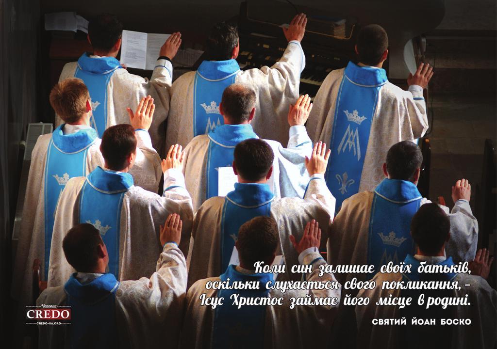 священство (1)