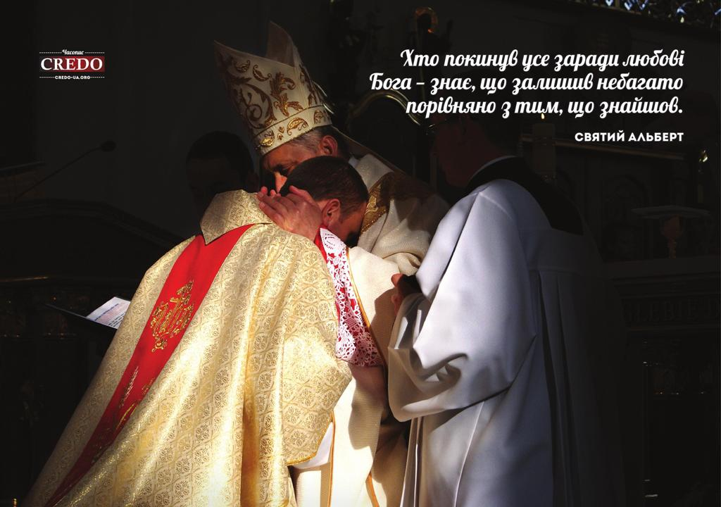 священство (3)