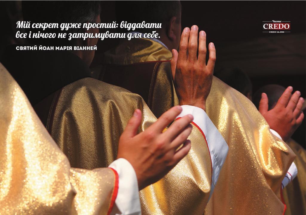 священство (4)