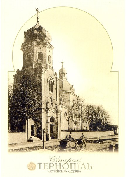Листівки зі старого Тернополя: храми та вулиці, яких уже нема
