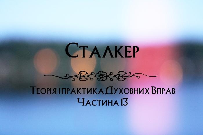 духовні вправи 13