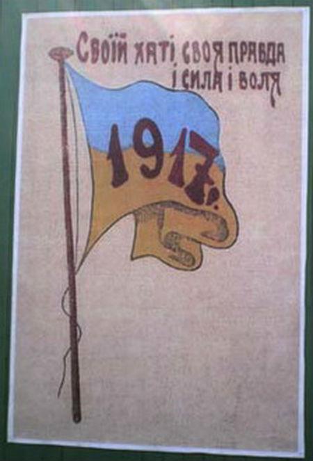 Плакат Київ 1917
