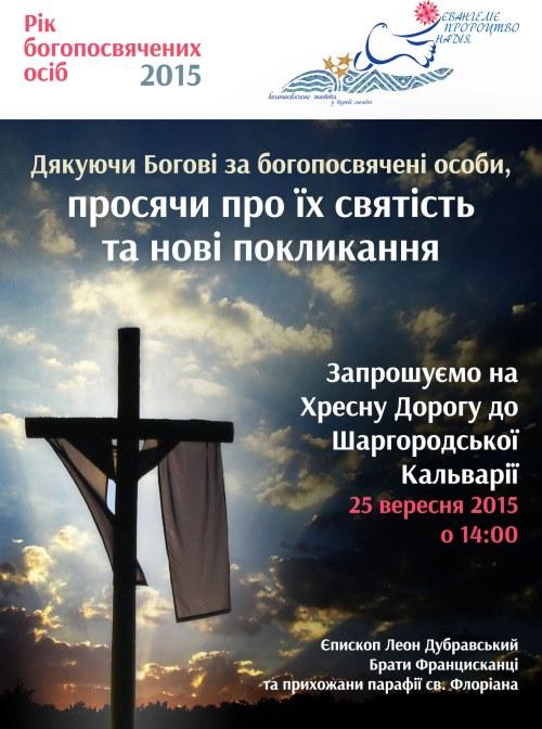 Шаргород плакат 25.09.15