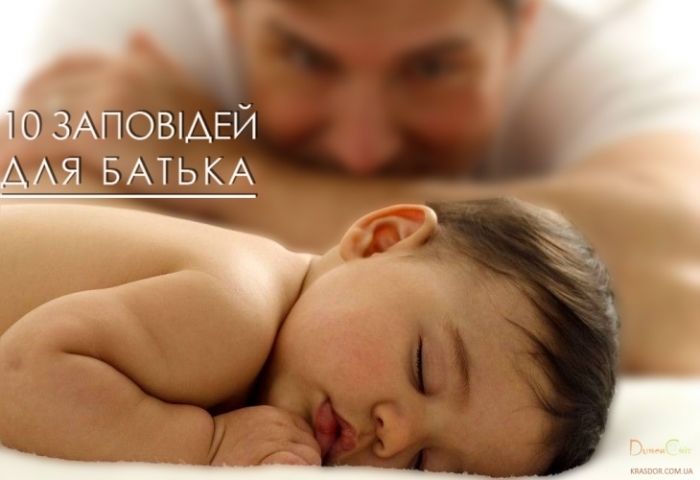 10 заповідей для батька