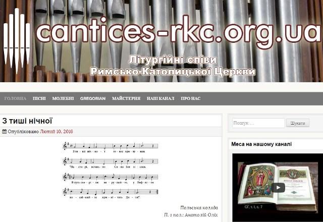 Сайт літургійної комісії