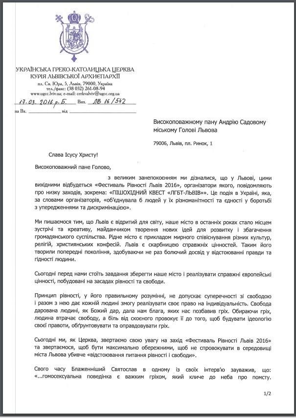 Львівський митрополит Ігор Возьняк про пішохідний квест «ЛГБТ-Львів»