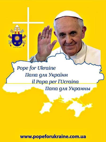Папа для України