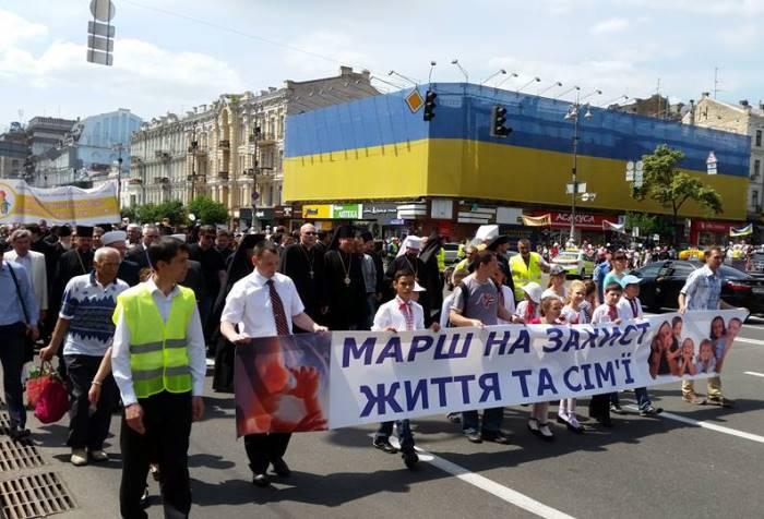 Марш за життя