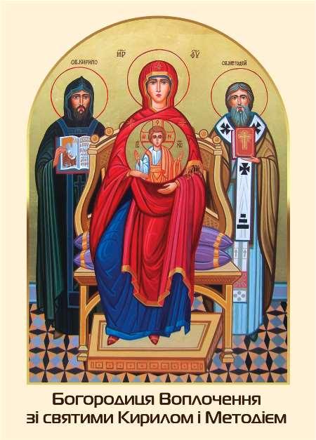 Богородиця з Кирилом і Мефодієм